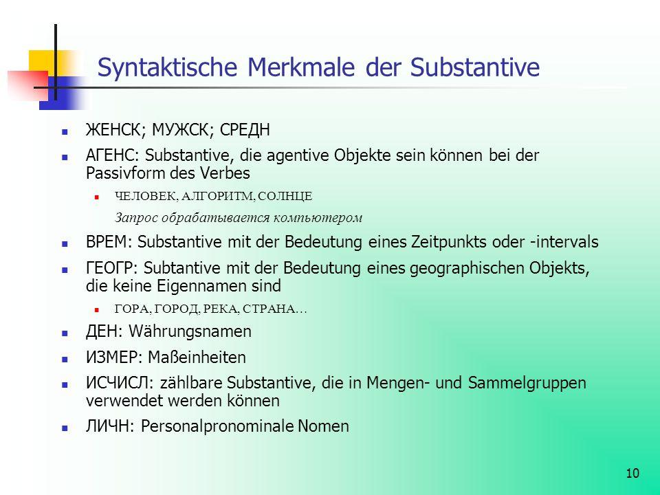 10 Syntaktische Merkmale der Substantive ЖЕНСК; МУЖСК; СРЕДН АГЕНС: Substantive, die agentive Objekte sein können bei der Passivform des Verbes ЧЕЛОВЕ