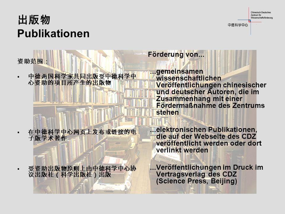 Publikationen Förderung von......gemeinsamen wissenschaftlichen Veröffentlichungen chinesischer und deutscher Autoren, die im Zusammenhang mit einer Fördermaßnahme des Zentrums stehen...elektronischen Publikationen, die auf der Webseite des CDZ veröffentlicht werden oder dort verlinkt werden...Veröffentlichungen im Druck im Vertragsverlag des CDZ (Science Press, Beijing)