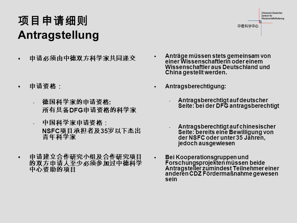 Antragstellung - : DFG - NSFC 35 Anträge müssen stets gemeinsam von einer Wissenschaftlerin oder einem Wissenschaftler aus Deutschland und China gestellt werden.