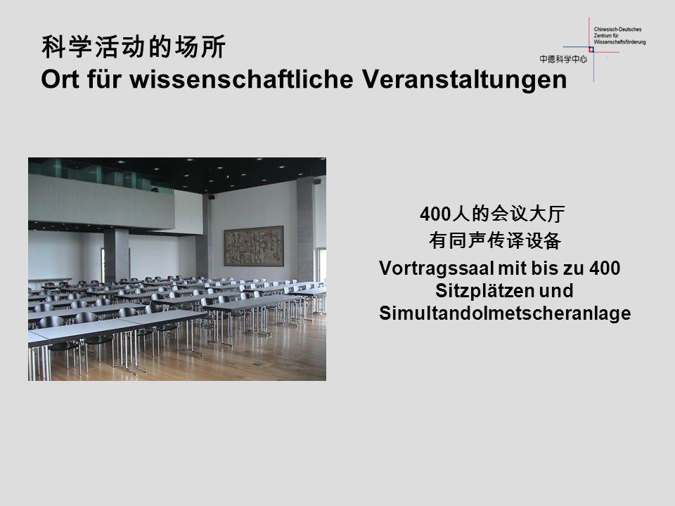 Ort für wissenschaftliche Veranstaltungen 400 Vortragssaal mit bis zu 400 Sitzplätzen und Simultandolmetscheranlage