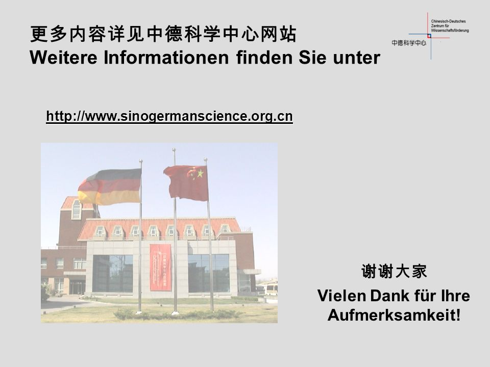 Weitere Informationen finden Sie unter http://www.sinogermanscience.org.cn Vielen Dank für Ihre Aufmerksamkeit!