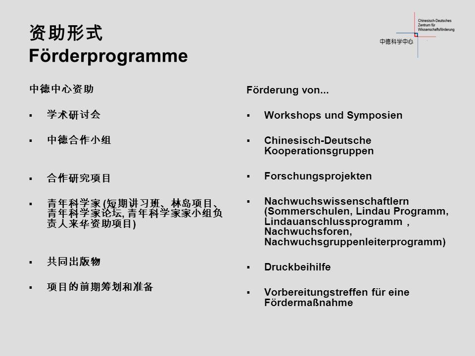 Förderprogramme (, ) Förderung von... Workshops und Symposien Chinesisch-Deutsche Kooperationsgruppen Forschungsprojekten Nachwuchswissenschaftlern (S