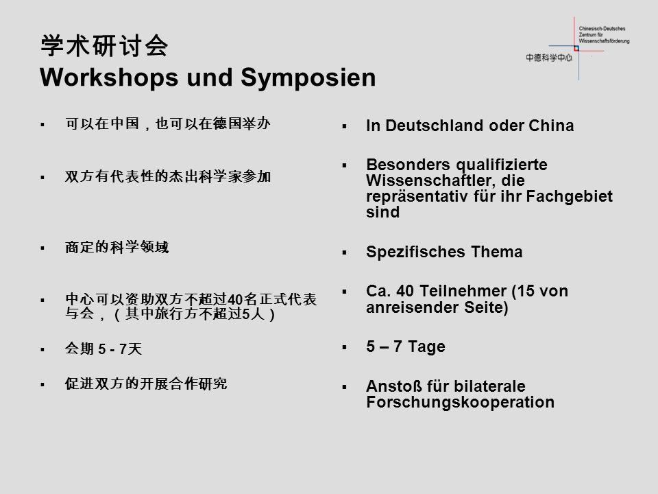Workshops und Symposien 40 5 5 - 7 In Deutschland oder China Besonders qualifizierte Wissenschaftler, die repräsentativ für ihr Fachgebiet sind Spezifisches Thema Ca.