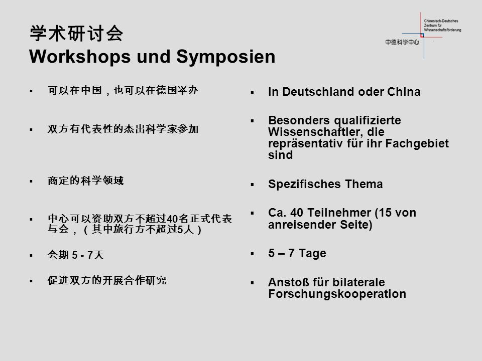 Sino-German Workshop on Mesoderm Induction, Pattening and Differentitation in Developmental Biology