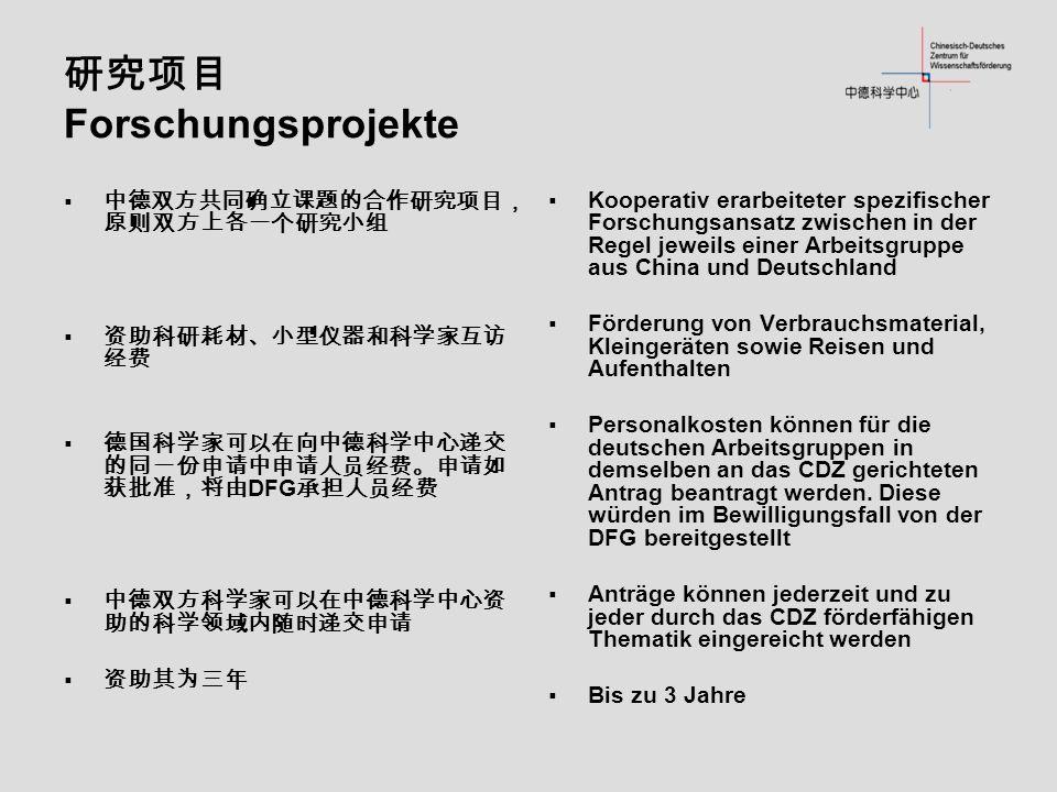 Forschungsprojekte DFG Kooperativ erarbeiteter spezifischer Forschungsansatz zwischen in der Regel jeweils einer Arbeitsgruppe aus China und Deutschland Förderung von Verbrauchsmaterial, Kleingeräten sowie Reisen und Aufenthalten Personalkosten können für die deutschen Arbeitsgruppen in demselben an das CDZ gerichteten Antrag beantragt werden.