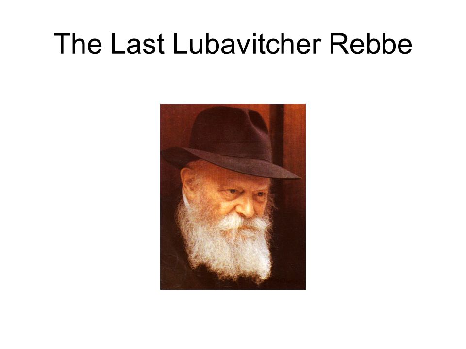 The Last Lubavitcher Rebbe