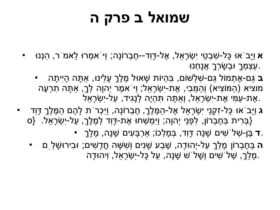 שמואל ב פרק ה א וַיָּבֹאוּ כָּל-שִׁבְטֵי יִשְׂרָאֵל, אֶל-דָּוִד--חֶבְרוֹנָה; וַיֹּאמְרוּ לֵאמֹר, הִנְנוּ עַצְמְךָ וּבְשָׂרְךָ אֲנָחְנוּ. ב גַּם-אֶתְמו