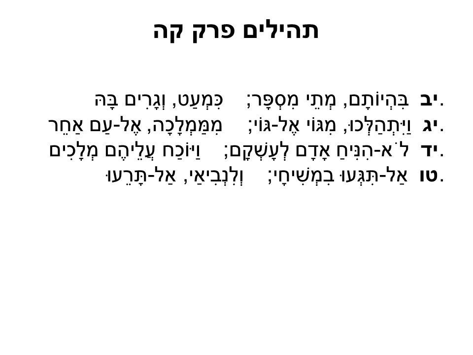 תהילים פרק קה יב בִּהְיוֹתָם, מְתֵי מִסְפָּר; כִּמְעַט, וְגָרִים בָּהּ.