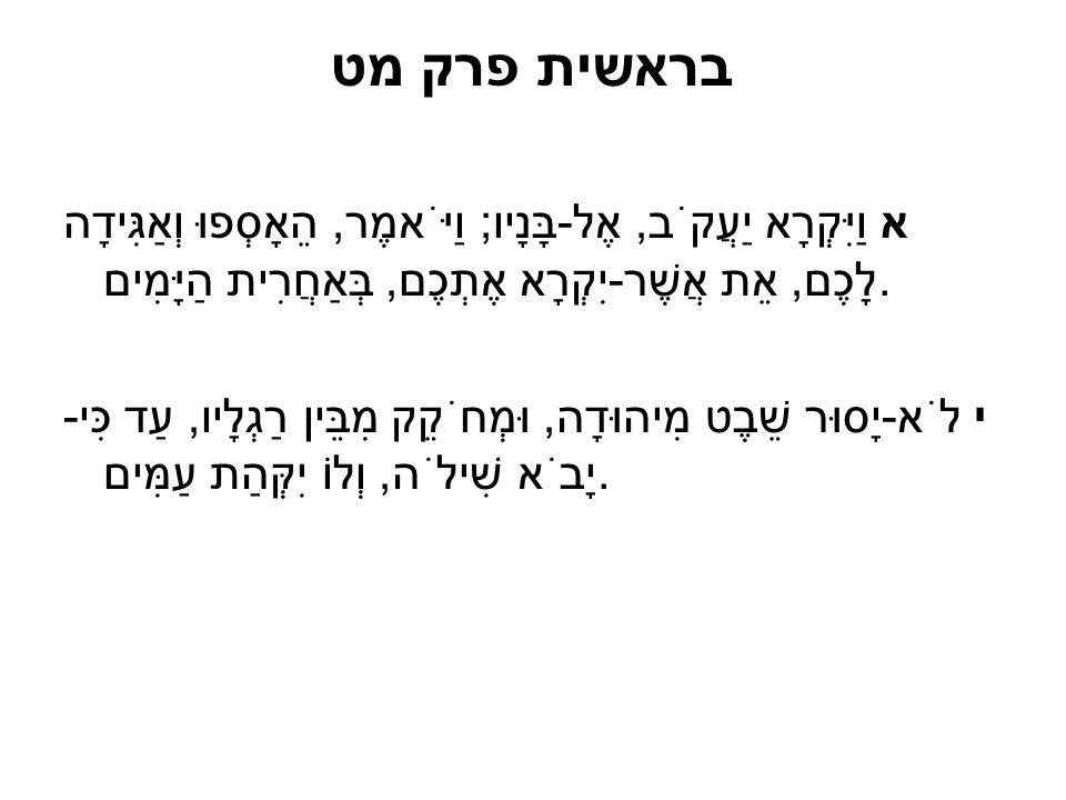 בראשית פרק מט א וַיִּקְרָא יַעֲקֹב, אֶל-בָּנָיו; וַיֹּאמֶר, הֵאָסְפוּ וְאַגִּידָה לָכֶם, אֵת אֲשֶׁר-יִקְרָא אֶתְכֶם, בְּאַחֲרִית הַיָּמִים. י לֹא-יָסו