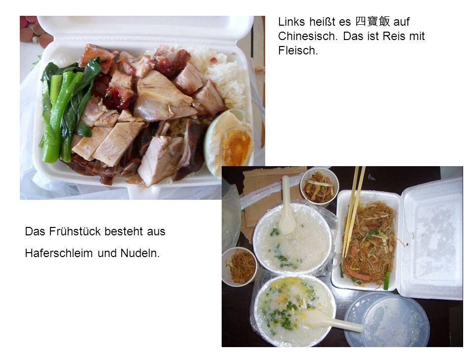 Links heißt es auf Chinesisch.Das ist Reis mit Fleisch.