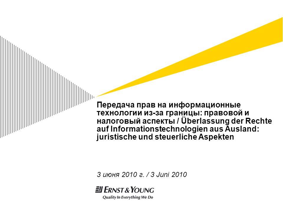 Передача прав на информационные технологии из-за границы: правовой и налоговый аспекты / Überlassung der Rechte auf Informationstechnologien aus Ausla