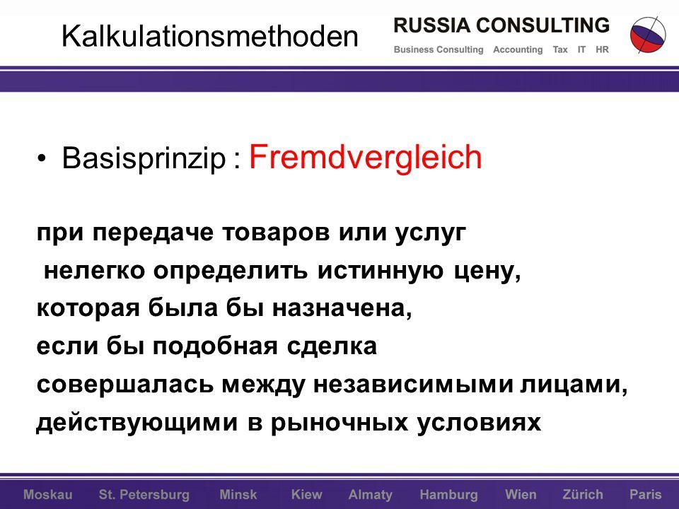 Kalkulationsmethoden Basisprinzip : Fremdvergleich при передаче товаров или услуг нелегко определить истинную цену, которая была бы назначена, если бы