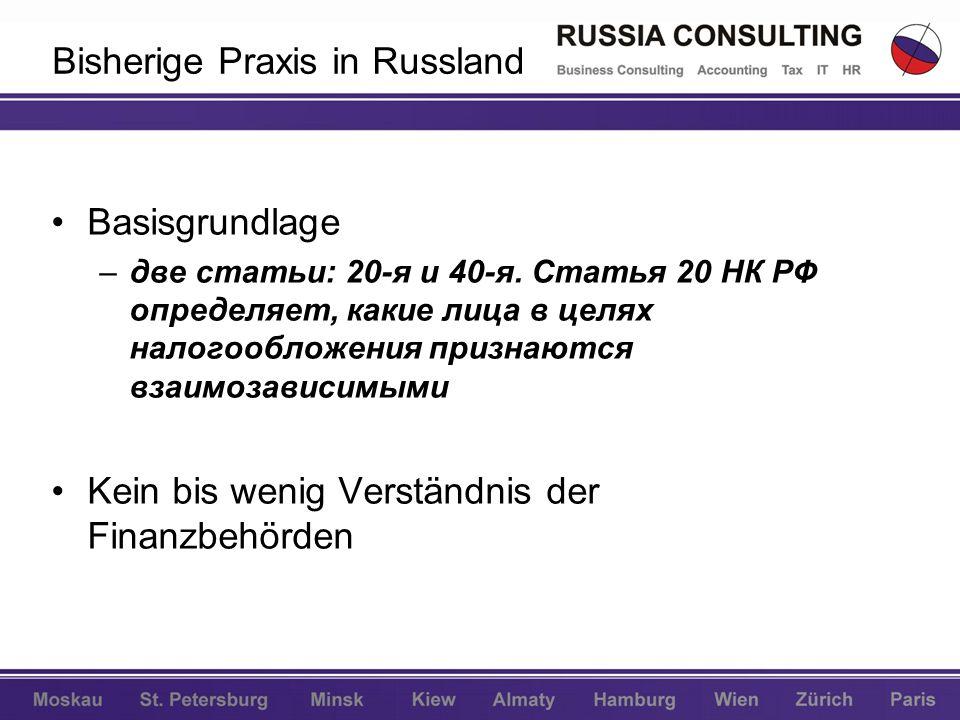 Bisherige Praxis in Russland Basisgrundlage –две статьи: 20-я и 40-я. Статья 20 НК РФ определяет, какие лица в целях налогообложения признаются взаимо