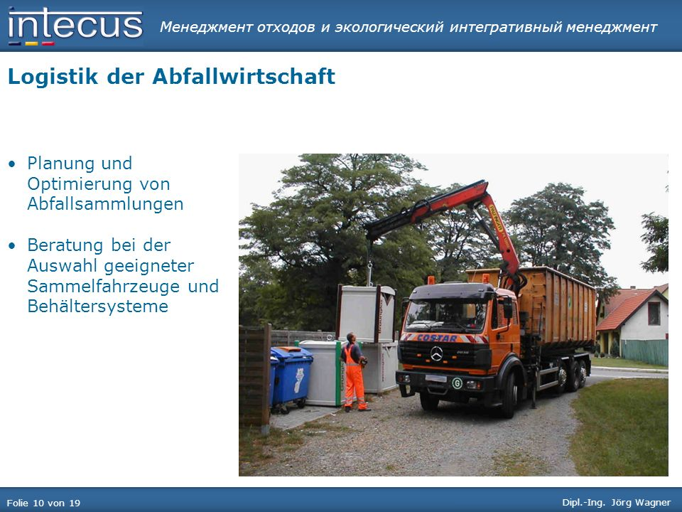 Менеджмент отходов и экологический интегративный менеджмент Folie 10 von 19 Dipl.-Ing. Jörg Wagner Logistik der Abfallwirtschaft Planung und Optimieru