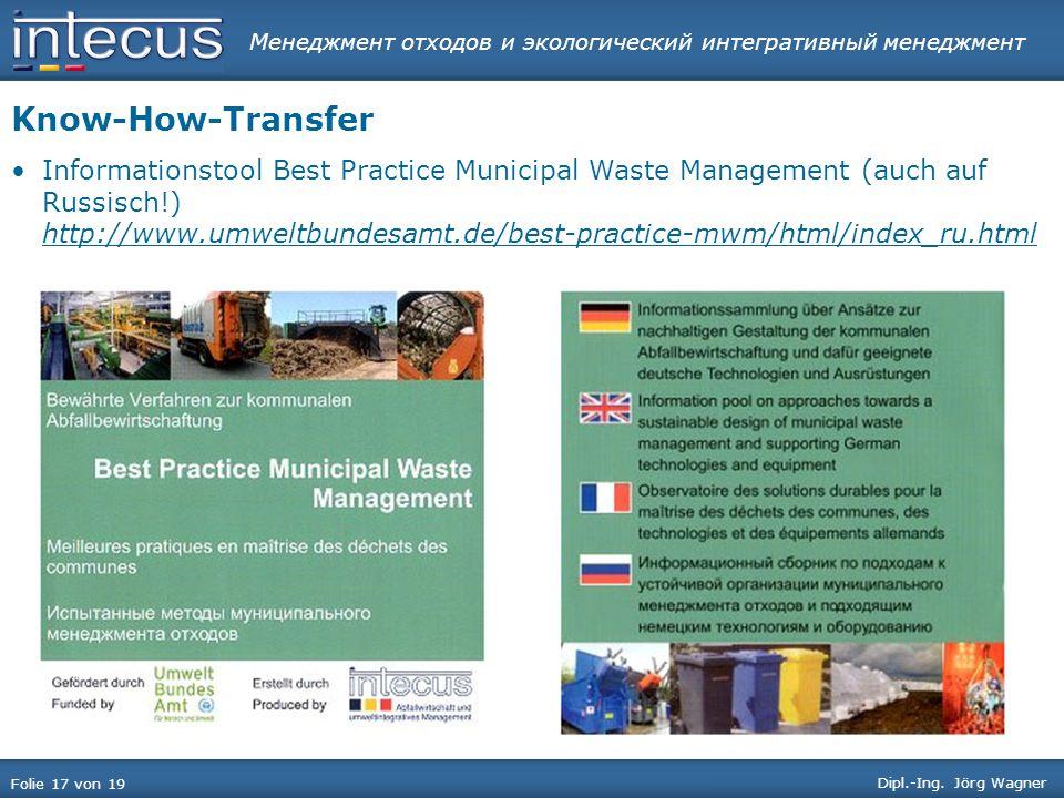 Менеджмент отходов и экологический интегративный менеджмент Folie 17 von 19 Dipl.-Ing. Jörg Wagner Know-How-Transfer Informationstool Best Practice Mu