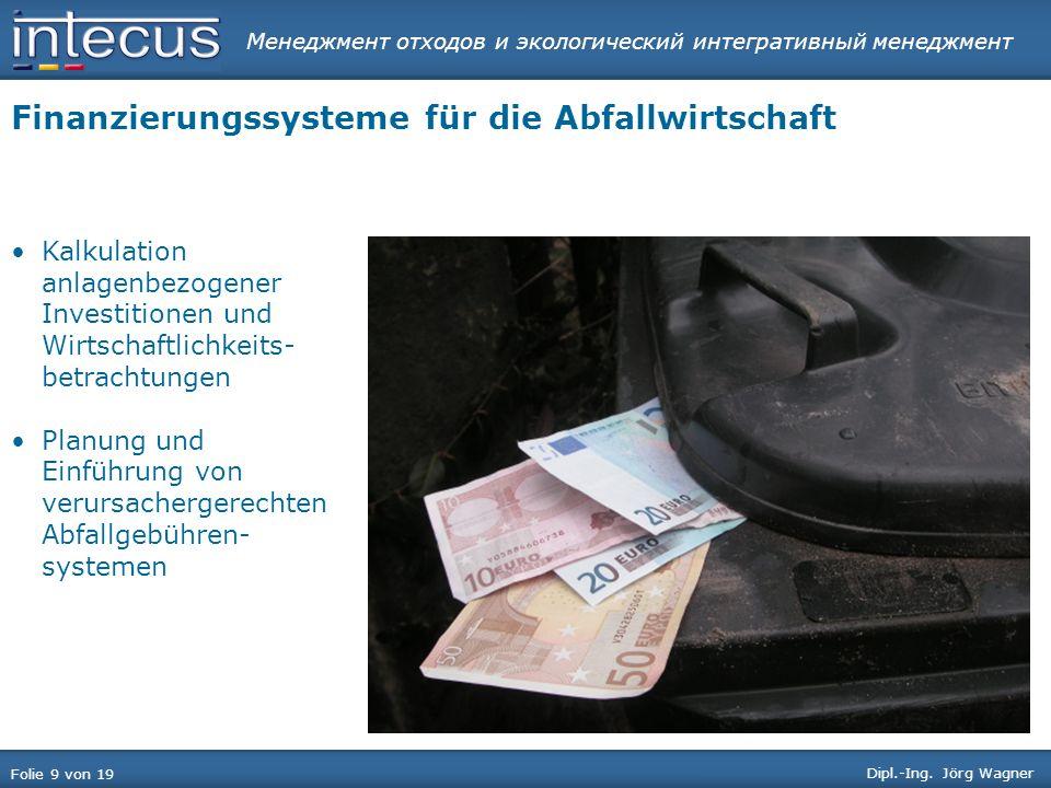 Менеджмент отходов и экологический интегративный менеджмент Folie 9 von 19 Dipl.-Ing. Jörg Wagner Finanzierungssysteme für die Abfallwirtschaft Kalkul