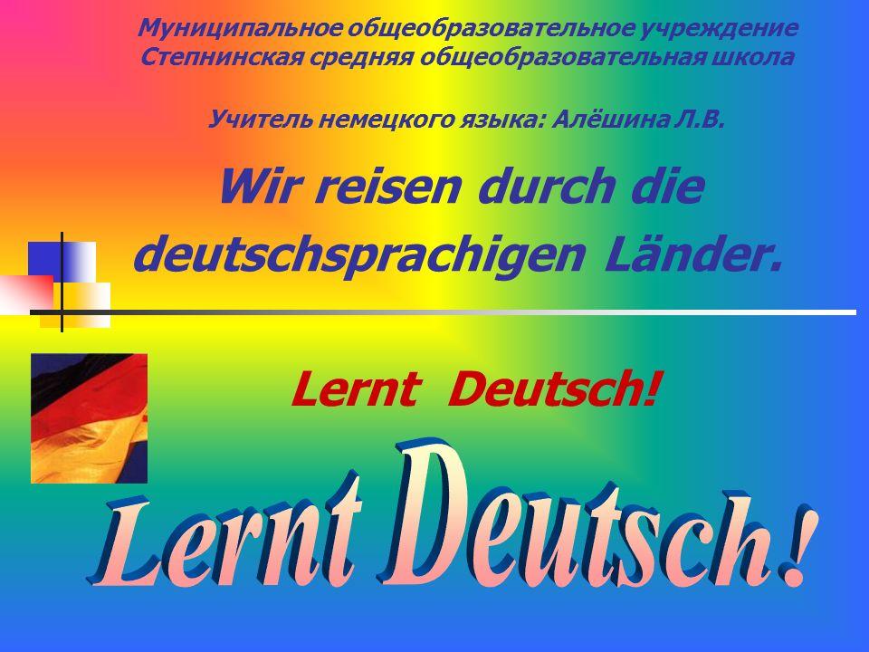 Муниципальное общеобразовательное учреждение Степнинская средняя общеобразовательная школа Учитель немецкого языка: Алёшина Л.В. Lernt Deutsch! Wir re