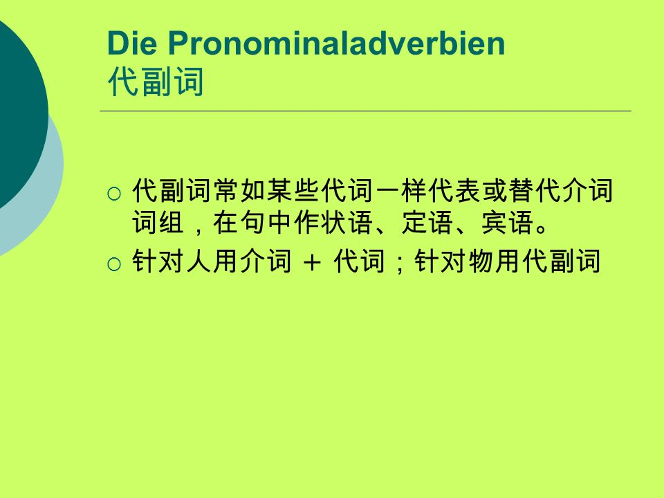 Die Pronominaladverbien +