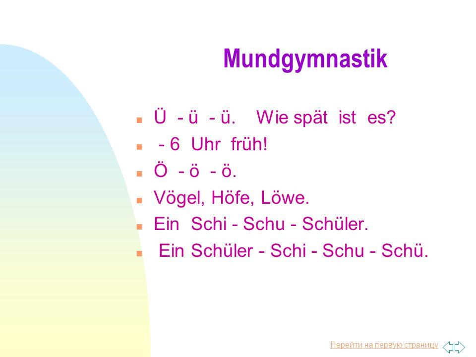 Перейти на первую страницу Mundgymnastik n Ü - ü - ü.