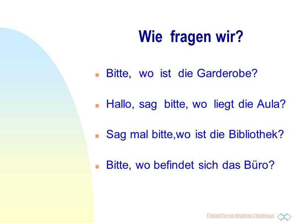 Перейти на первую страницу Wo ist was.nInIm Erdgeschoß ist eine Garderobe.