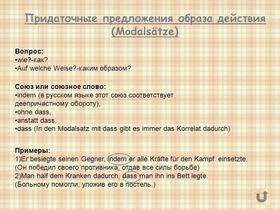 Придаточные предложения образа действия (Modalsätze) Вопрос: wie?-как.