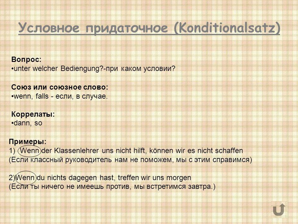 Условное придаточное (Konditionalsatz) Вопрос: unter welcher Bediengung?-при каком условии.