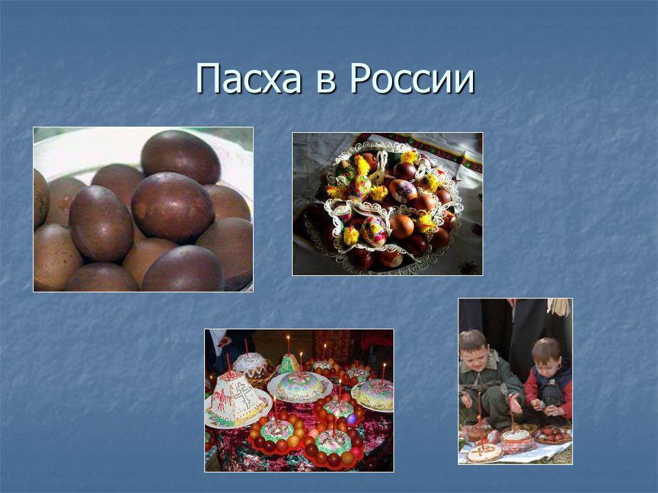 Пасха в России Пасха в России