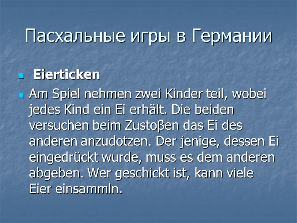 Пасхальные игры в Германии Eierticken Eierticken Am Spiel nehmen zwei Kinder teil, wobei jedes Kind ein Ei erhält. Die beiden versuchen beim Zustoβen