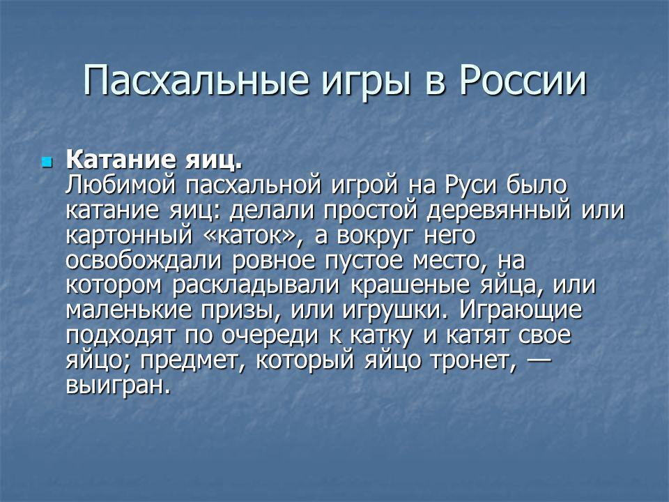 Пасхальные игры в России Катание яиц. Любимой пасхальной игрой на Руси было катание яиц: делали простой деревянный или картонный «каток», а вокруг нег