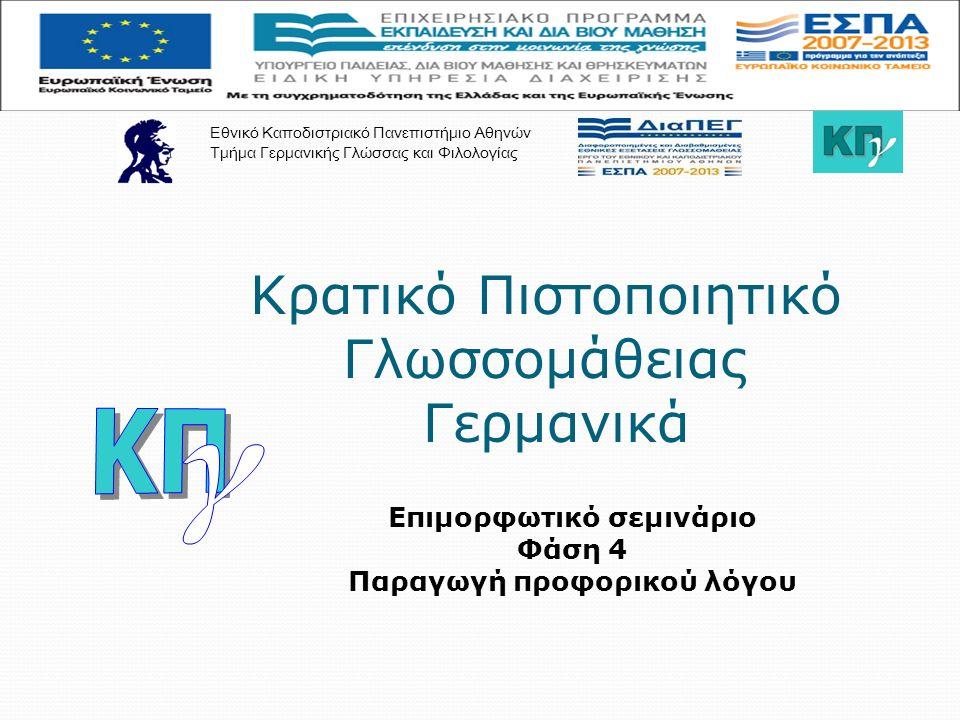 Κρατικό Πιστοποιητικό Γλωσσομάθειας Γερμανικά Επιμορφωτικό σεμινάριο Φάση 4 Παραγωγή προφορικού λόγου Εθνικό Καποδιστριακό Πανεπιστήμιο Αθηνών Τμήμα Γερμανικής Γλώσσας και Φιλολογίας