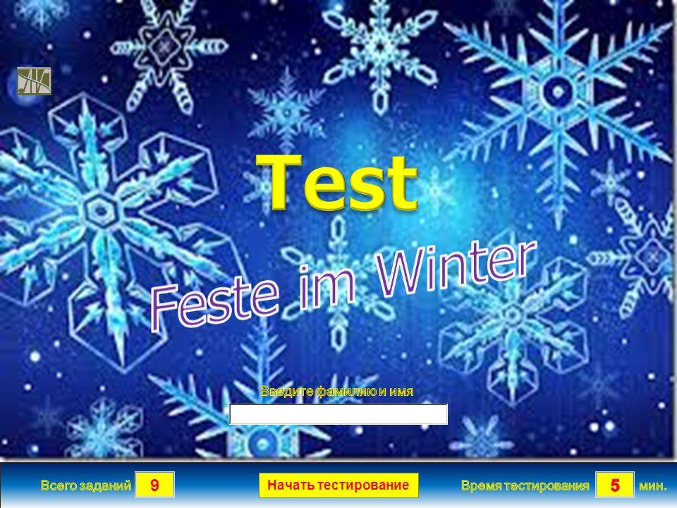 Начать тестирование 9