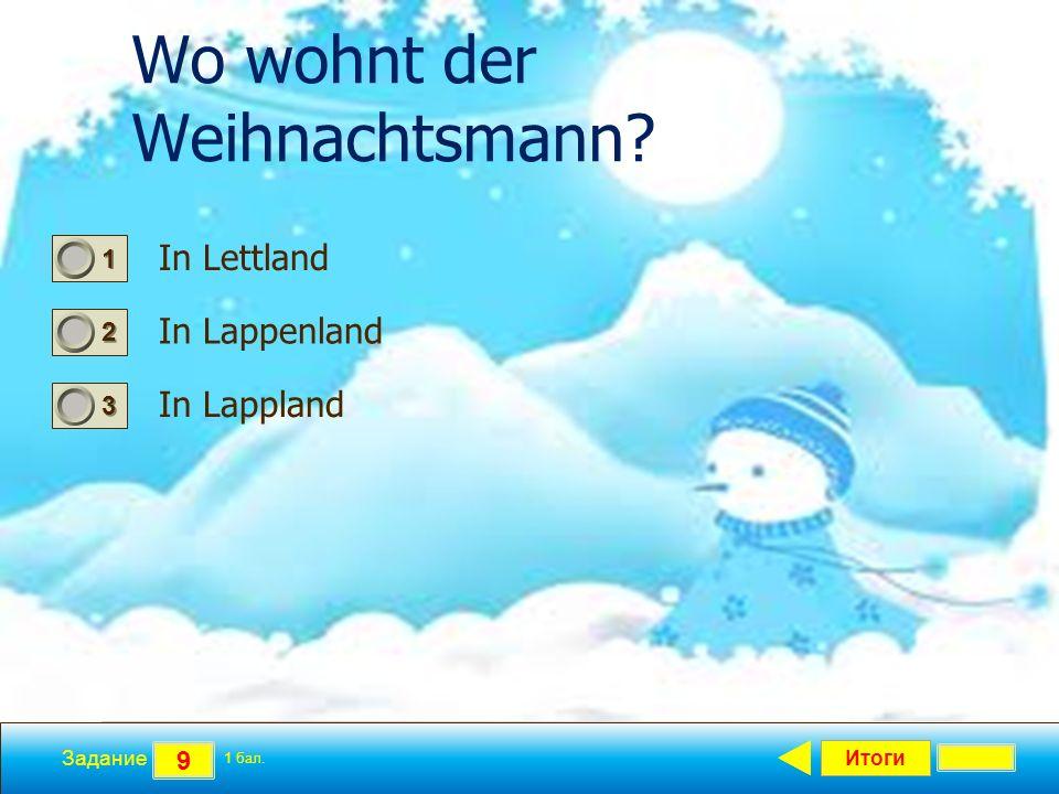 Итоги 9 Задание 1 бал. 1111 2222 3333 Wo wohnt der Weihnachtsmann? In Lettland In Lappenland In Lappland