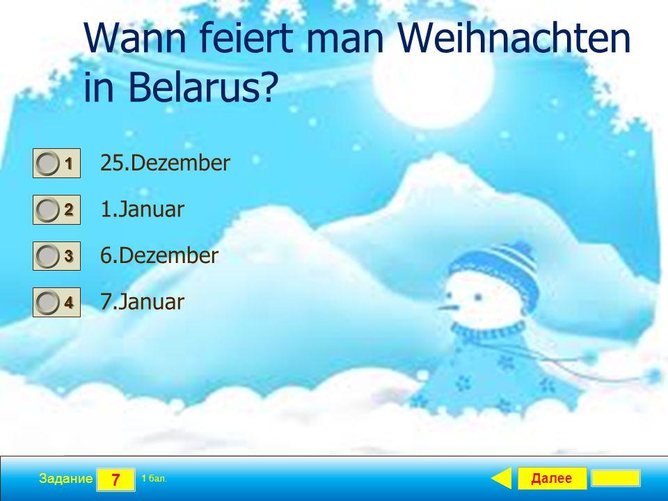 Далее 7 Задание 1 бал. 1111 2222 3333 4444 Wann feiert man Weihnachten in Belarus? 25.Dezember 1.Januar 6.Dezember 7.Januar
