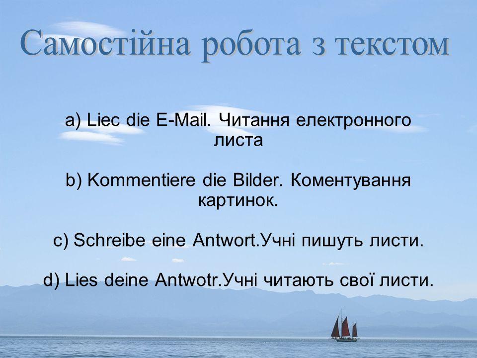а) Liec die E-Mail. Читання електронного листа b) Kommentiere die Bilder. Коментування картинок. c) Schreibe eine Antwort.Учні пишуть листи. d) Lies d