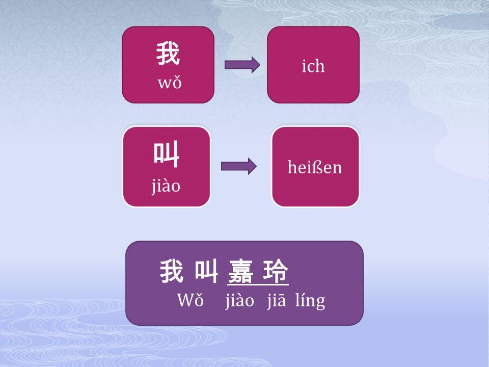 Nǐ hǎo nǐ Du hǎo hǎo gut Guten Tag, Hallo