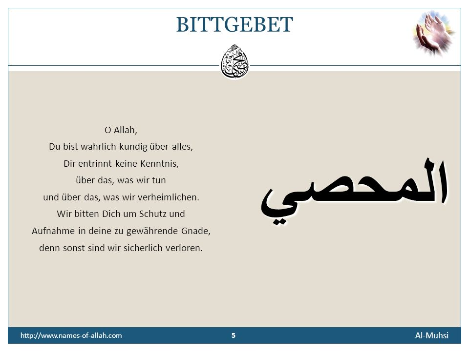 5 http://www.names-of-allah.com BITTGEBET O Allah, Du bist wahrlich kundig über alles, Dir entrinnt keine Kenntnis, über das, was wir tun und über das, was wir verheimlichen.