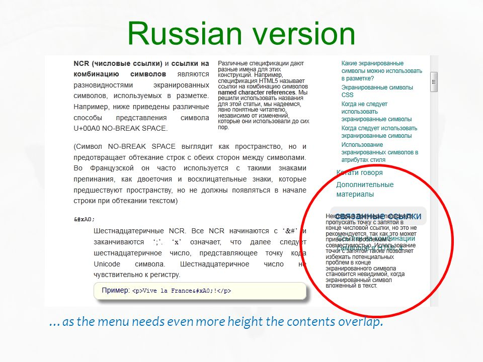 Russian version …as the menu needs even more height the contents overlap.