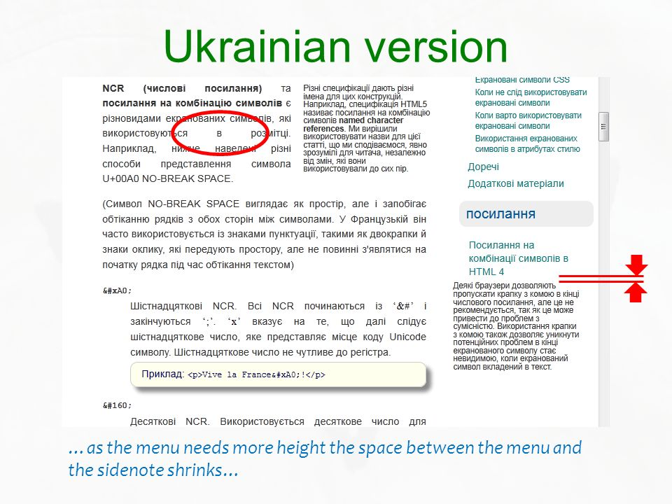 Ukrainian version …as the menu needs more height the space between the menu and the sidenote shrinks…