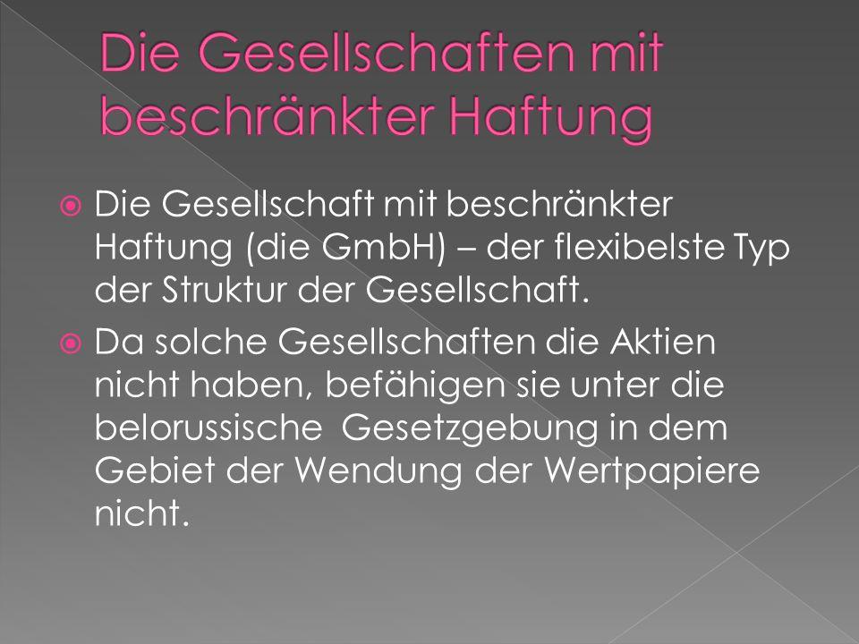 Die Gesellschaft mit beschränkter Haftung (die GmbH) – der flexibelste Typ der Struktur der Gesellschaft. Da solche Gesellschaften die Aktien nicht ha