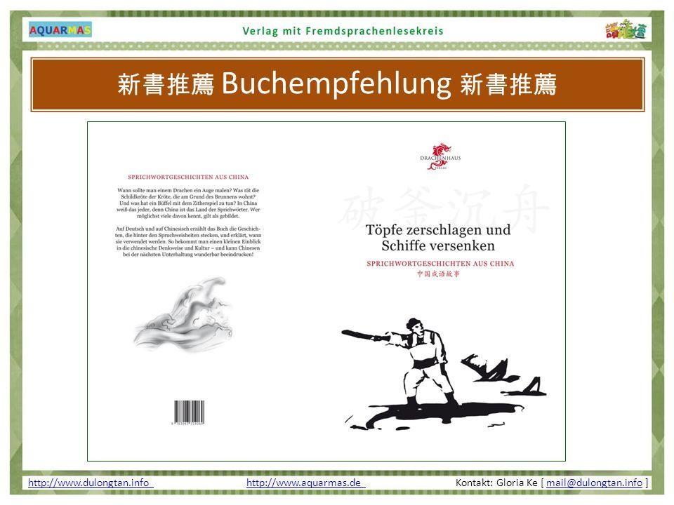 Buchempfehlung http://www.dulongtan.info http://www.dulongtan.info http://www.aquarmas.de Kontakt: Gloria Ke [ mail@dulongtan.info ]http://www.aquarmas.de mail@dulongtan.info