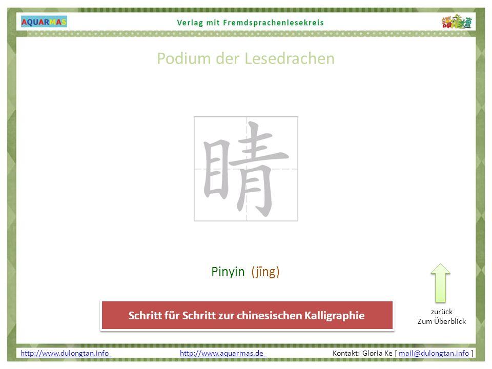 Podium der Lesedrachen http://www.dulongtan.info http://www.dulongtan.info http://www.aquarmas.de Kontakt: Gloria Ke [ mail@dulongtan.info ]http://www.aquarmas.de mail@dulongtan.info Schritt für Schritt zur chinesischen Kalligraphie Kurzzeichen Pinyin (jīng) zurück Zum Überblick