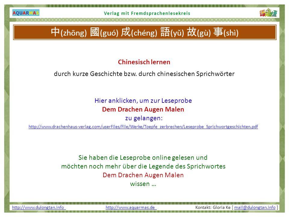 Chinesisch lernen durch kurze Geschichte bzw. durch chinesischen Sprichwörter (zhōng) (guó) (chéng) (yǔ) (gù) (shì) Sie haben die Leseprobe online gel