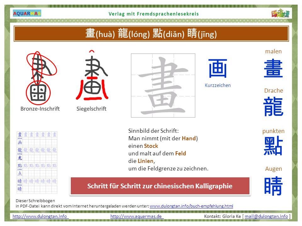 (huà) (lóng) (diǎn) (jīng) http://www.dulongtan.info http://www.dulongtan.info http://www.aquarmas.de Kontakt: Gloria Ke [ mail@dulongtan.info ]http://www.aquarmas.de mail@dulongtan.info malen Drache punkten Augen Kurzzeichen Sinnbild der Schrift: Man nimmt (mit der Hand) einen Stock und malt auf dem Feld die Linien, um die Feldgrenze zu zeichnen.