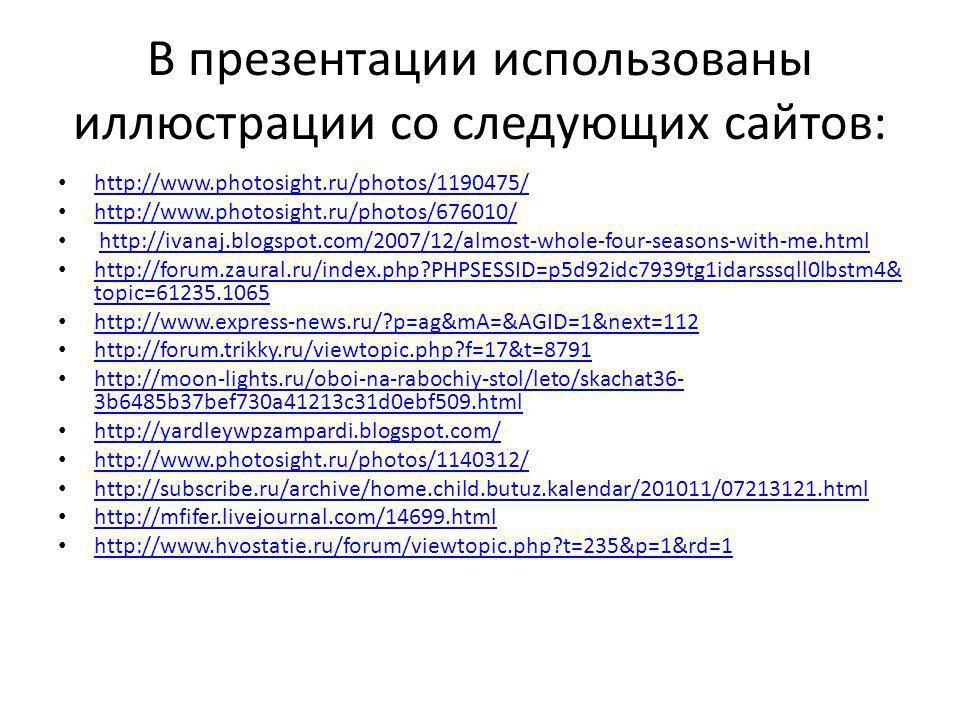 В презентации использованы иллюстрации со следующих сайтов: http://www.photosight.ru/photos/1190475/ http://www.photosight.ru/photos/676010/ http://iv