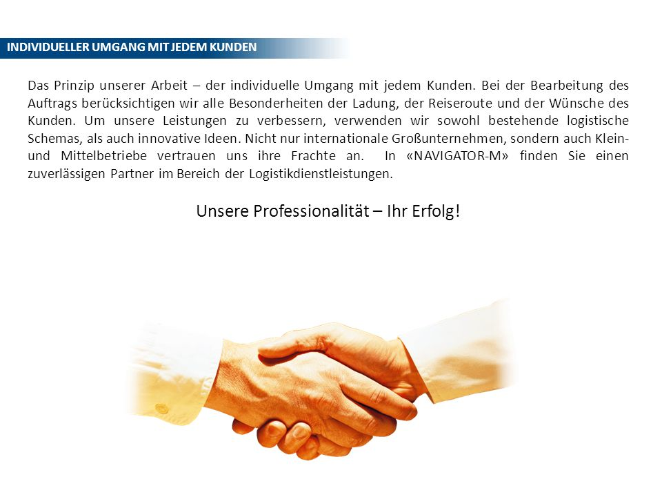 Das Prinzip unserer Arbeit – der individuelle Umgang mit jedem Kunden.