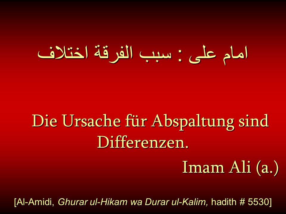 امام على : سبب الفرقة اختلاف Die Ursache für Abspaltung sind Differenzen. Imam Ali (a.) Imam Ali (a.) [Al-Amidi, Ghurar ul-Hikam wa Durar ul-Kalim, ha