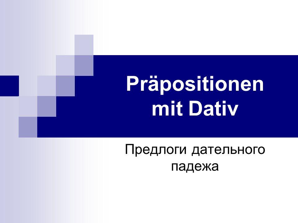 Präpositionen mit Dativ mit – с, вместе, совместно, на nach – после, в, по, согласно aus - из zu – к, на, для von – от, с, об bei – у, при, под außer - кроме seit – с (начиная с какого-то времени) entgegen – против, вопреки gegenüber – напротив, против