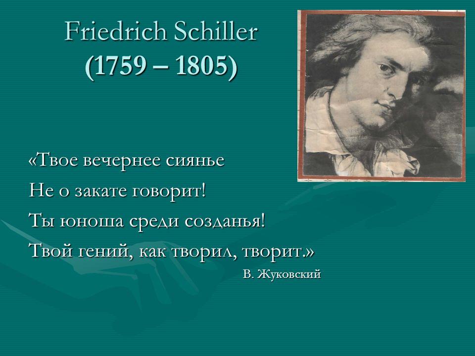 Friedrich Schiller (1759 – 1805) «Твое вечернее сиянье Не о закате говорит.