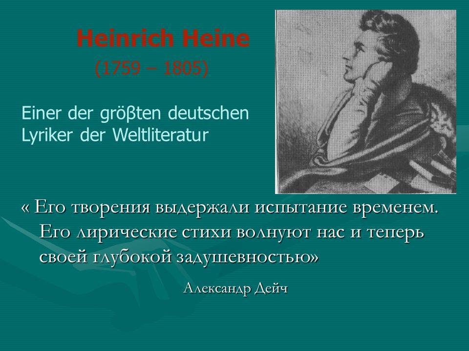 Heinrich Heine (1759 – 1805) Einer der gröβten deutschen Lyriker der Weltliteratur « Его творения выдержали испытание временем.