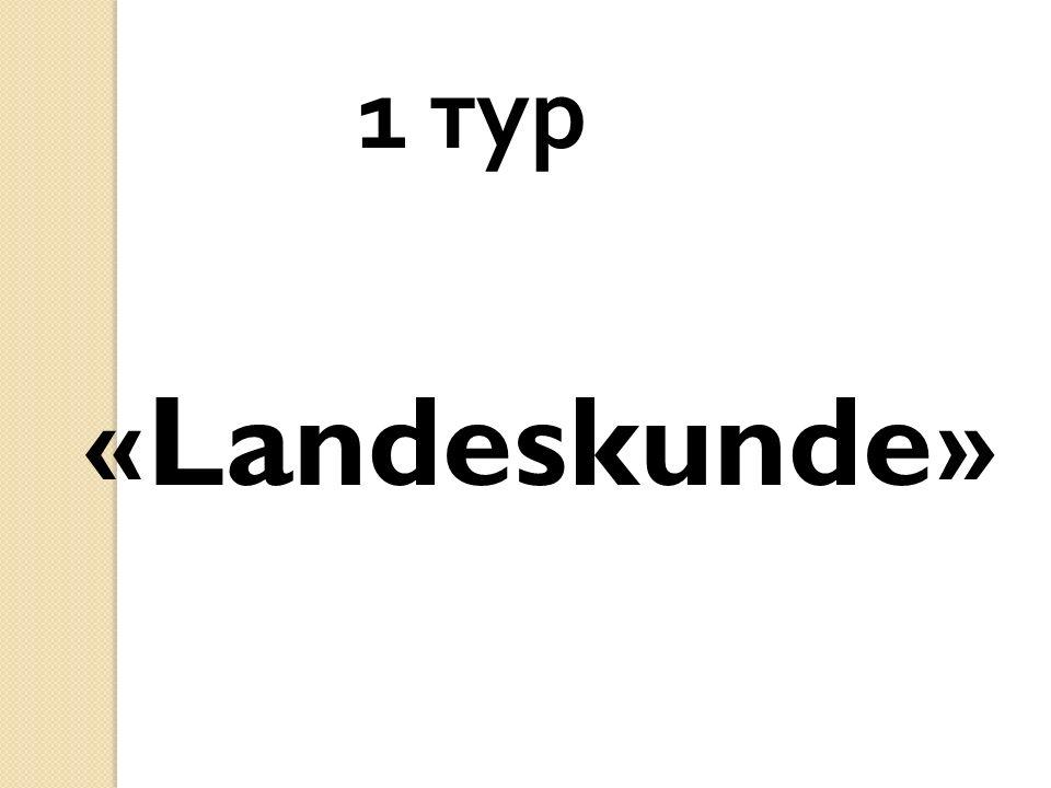 1 тур «Landeskunde»